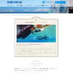シーマックスダイビングクラブ沖縄の口コミや評判