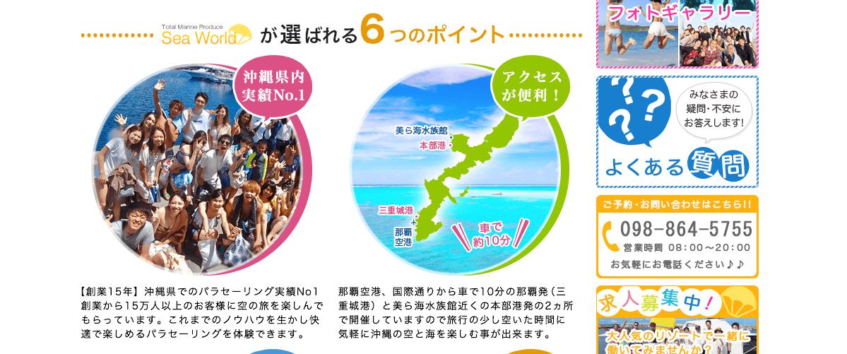 Sea Worldの画像2
