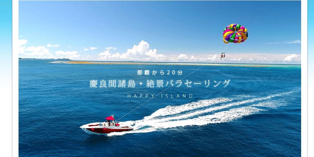 HAPPY ISLAND(ハッピーアイランド)の画像